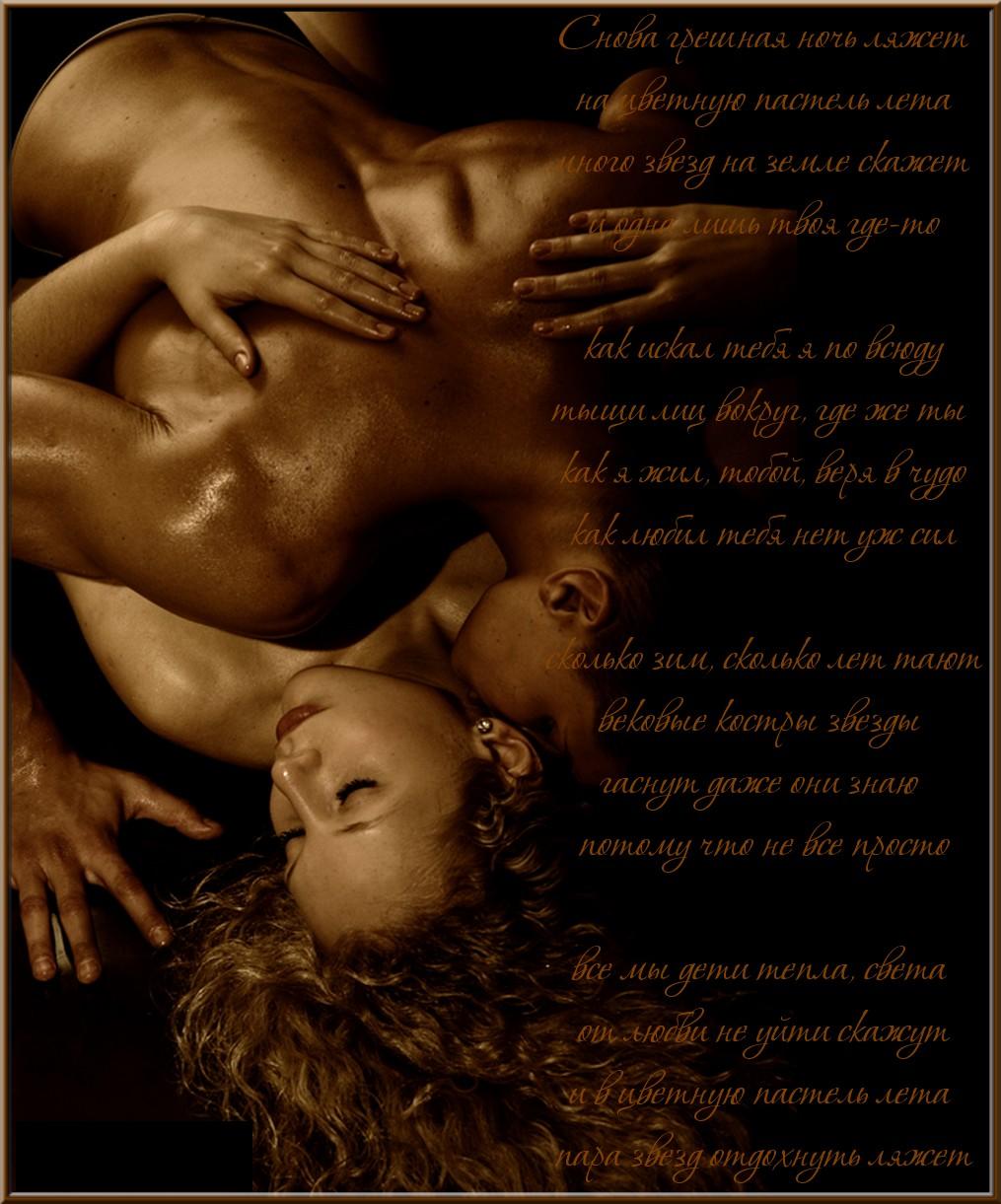 Стих с намеком на секс 14 фотография